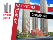 ЖК «Пресня Сити» Скидка 5% в октябре